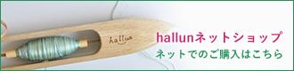 ハルン染織物ネットショップ